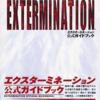 エクスターミネーションのゲームと攻略本 プレミアソフトランキング