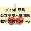 【数学解説】2018山形県公立高校入試問題~大問1の4~6「資料の整理、体積、コンパスを用いた作図」~