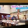 君の名はカフェオープン/名古屋パルコ