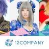 コスプレイヤーのプロダクション『12COMPANY(12カンパニー)』設立