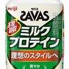 たんぱく質足りてます?SAVASミルクプロテイン爽やかフルーティー