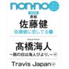 non-no (ノンノ) 2021年6月号特別版【表紙: #佐藤健】 #髙橋海人