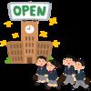 オープンキャンパスは好きですか?