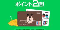 ふるさと納税に最適!LINE Payカードが3日限定で4%の超高還元キャンペーンを実施中!