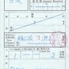 東京メトロの往復乗車券
