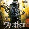 映画感想 - ワナオトコ(2009)