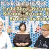 ビットコインバブル 分裂しまくり スーパービットコイン