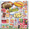 デザイン・画像 ラグビーワールドカップ がんばれ日本応援メニュー いなげや 9月21日号