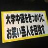 2ちゃんねる西村博之に「芸人向いてない」って言われました。 最近のこと(2017/10/06〜)