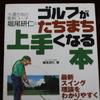 「ゴルフがたちまち上手になる本」堀尾研仁