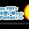 ローソンは「au PAY(auペイ)」がお得!関連・節約情報を公開!