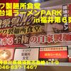 イツワ製麺所食堂@お台場ラーメンPARK in 福井第6弾~2016年3月18杯目~