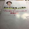 谷本理恵子さんのセミナー『プリンセスマーケティング』に参加した感想
