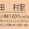 田村駅 普通入場券