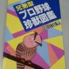 日本ハム・清宮への懸念。