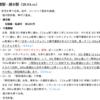 「秋田→青森走破」(千畳敷駅~越水駅)