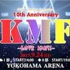 10th Anniversary KMF2017 感想!