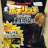 カルビー 黒いポテリッチ 黒胡椒味