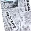 香港中心部7万人占拠 長官選挙改革に抗議