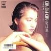 【1986年】10月のヒット曲 3選