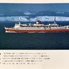 古いカラー絵葉書から5 青函連絡船十和田丸