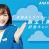 【ANA】ANA旅行券総額200万円分が当たる! ANAトラベラーズ誕生1周年記念キャンペーン
