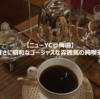 【ニューYC@梅田】まさに昭和なゴージャスな雰囲気の純喫茶