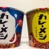 【食べてみた】簡単&美味しくなって帰ってきた!日清 カレーメシ ビーフ/シーフード(日清食品)