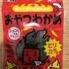 前島食品「おやつわかめ」(ピリカラ味)