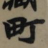【金沢市】味噌蔵町下中丁