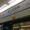 昔の日本人居留区(日本租界)の虹口区周辺 @ 上海
