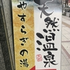東京の温泉 1000円未満は?2000円以下は?