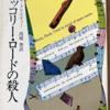 アガサ・クリスティ「ヒッコリー・ロードの殺人」(ハヤカワ文庫)