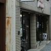 純喫茶 和洋菓子 つる屋/愛知県岡崎市
