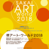 堺アート・ワールドに応募しました