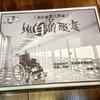 【マーダーミステリー】『純白の悪意』東中野ディアシュピールで初体験!