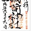 鯨が授けた龍宮への招待状 〜当代島 稲荷神社の御朱印(千葉・浦安市)