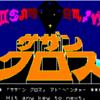 【PC-8801】サザンクロス 攻略:8分間でタイトルからエンディングまで