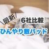 めざましテレビで紹介 | 最新ひんやりパッド6社商品比較(しまむら・コメリ・ビバホーム・西川・テンピュール・イオン)