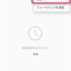 Android 標準通話アプリで Fusion IP-Phone SMART を使う