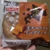 冬の北海道 フジパン  生キャラメルリングドーナツ 食べてみました