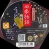 マルちゃん 四季物語 冬限定 うどん かに入り冬蒲鉾(再々) 158円