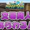 【モンパレ】第2回 交易商人あらわる!開催!