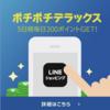 LINEショッピング ポチポチフライデーが4/24(水)~4/28(日)に期間拡大中! 税抜3,000円以上で300LINEポイント還元!(要エントリー)