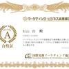 【紹介】マーケティング・ビジネス実務検定A級のご紹介!