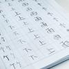 漢字の書き順