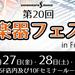いよいよ来週金曜日から管楽器フェスタ2017秋 開催です。