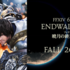 FF14 「暁月の終焉」発表