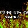 【今週の勝負レース】5月4日(火)!
