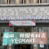 福岡 またまたYESMARTへ行ってきました♪韓国気分を味わえる韓国食材店